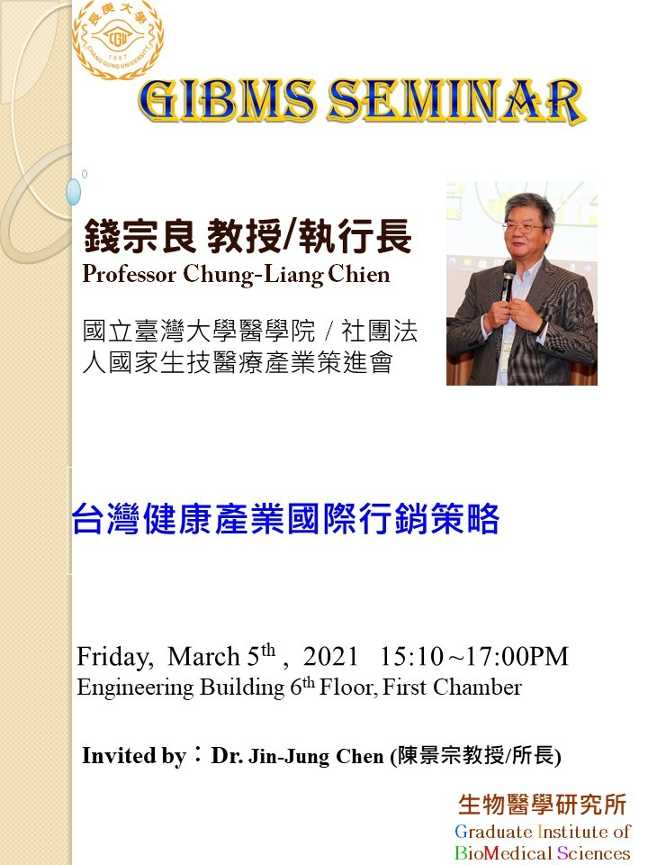 Prof. Chien's poster 20210305